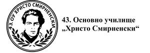 "43. Основно училище ""Христо Смирненски"""